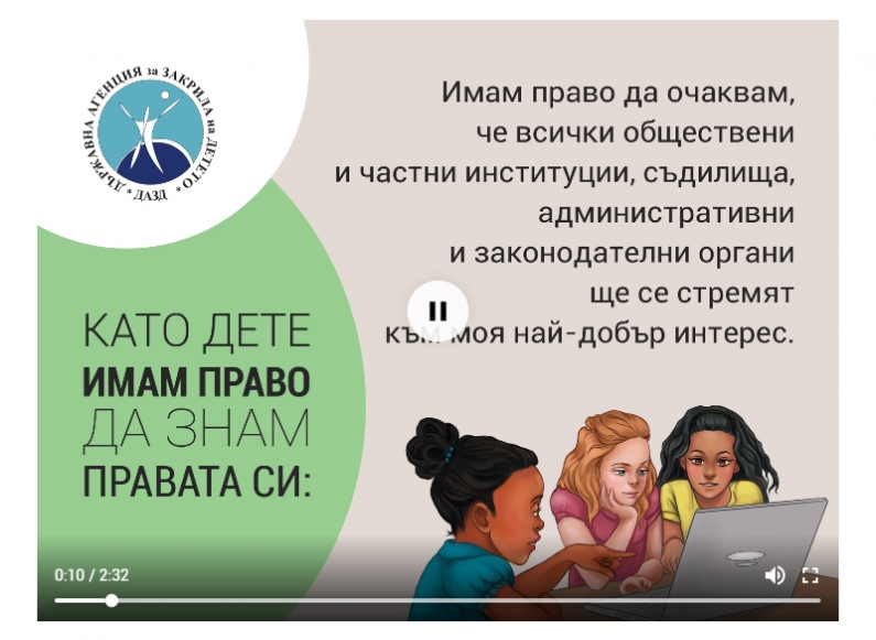 Information campaign to promote the rights of the child and child alert at risk 2