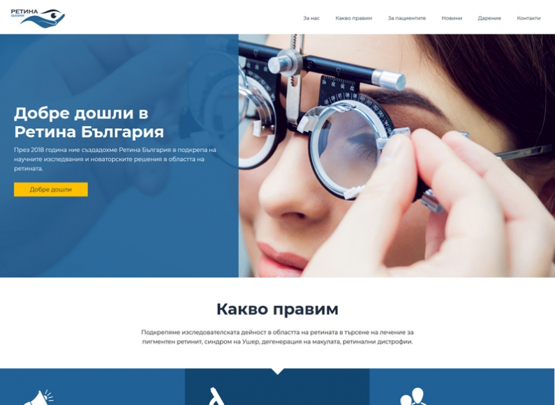 Building a new website for Retina Bulgaria