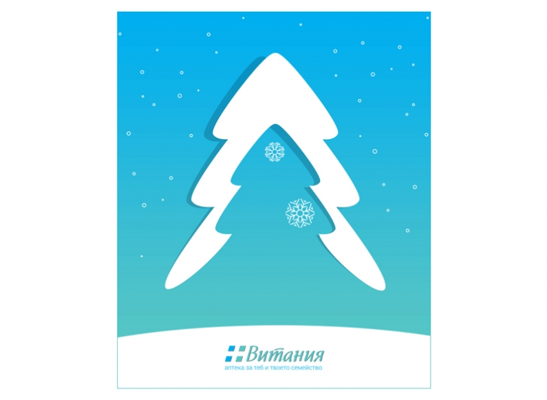 Electronic greeting card for Bethany pharmacies 2