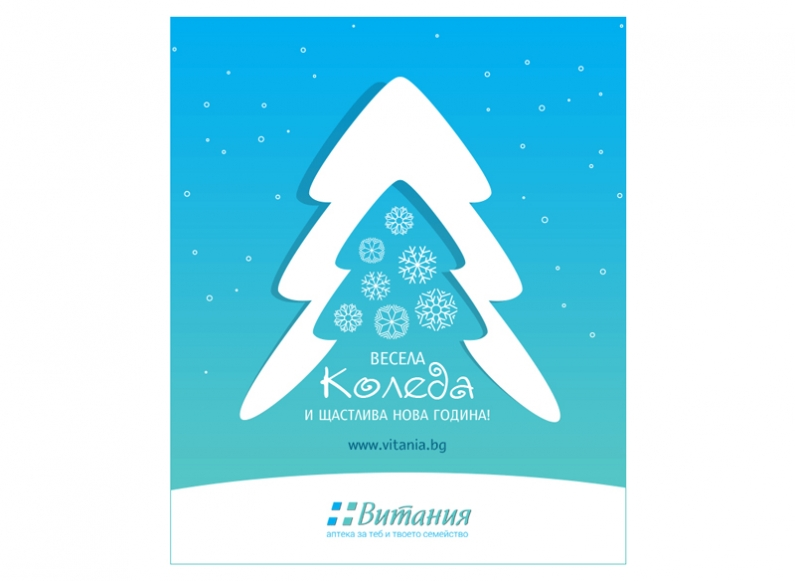 Electronic greeting card for Bethany pharmacies 5