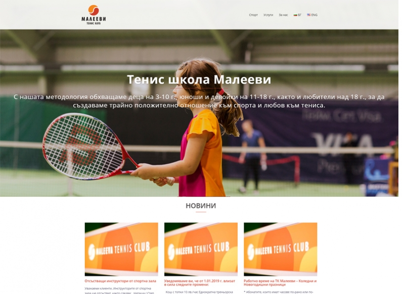 Building a new website for Tennis Club Maleeva