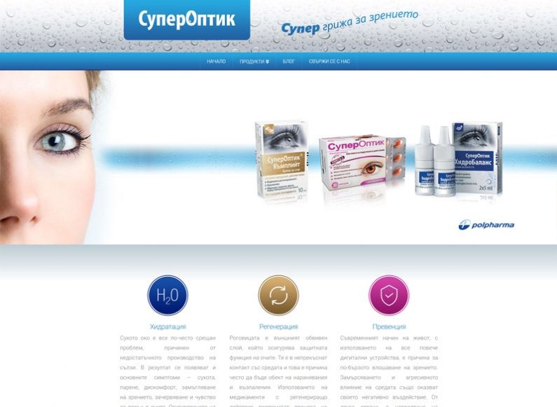 Building a new website for SuperOptic products of Polpharma