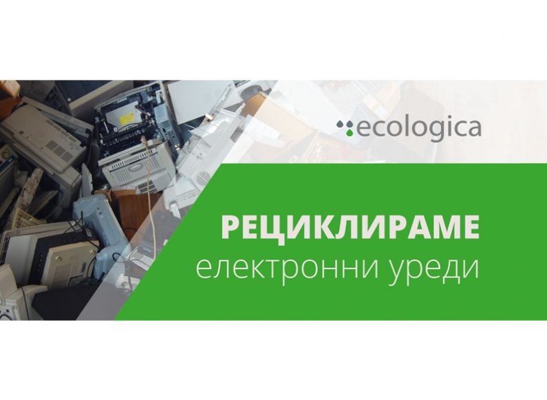 Design of Facebook page cover of Ecologica Bulgaria