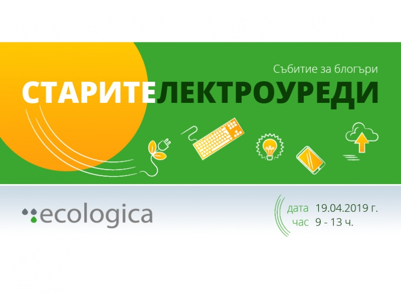 Organizing an event for bloggers for Ecologica Bulgaria
