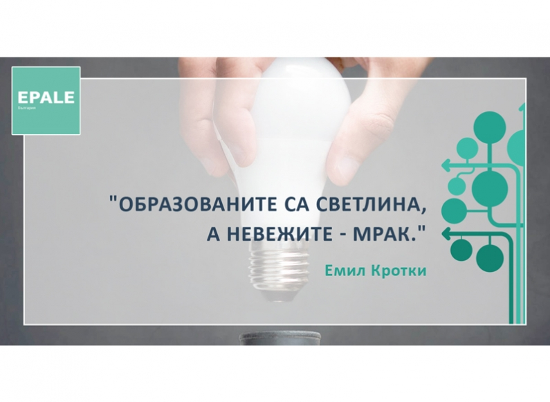 Design of Facebook visuals for EPALE BULGARIA