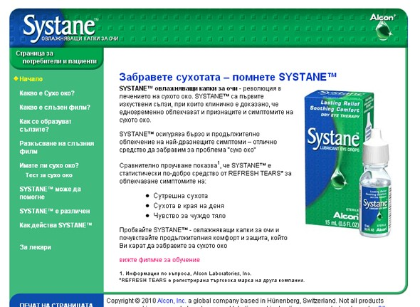 Systane 1