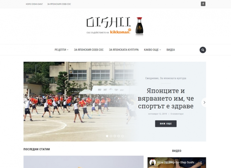 Blog redesign of oishii-cuisine.com