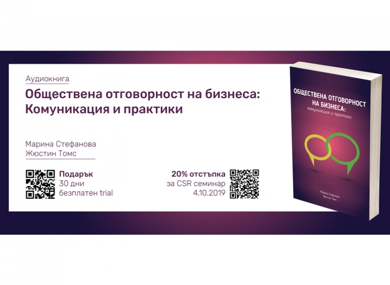 Design and print of a voucher for discount - seminar Corporate social responsibility