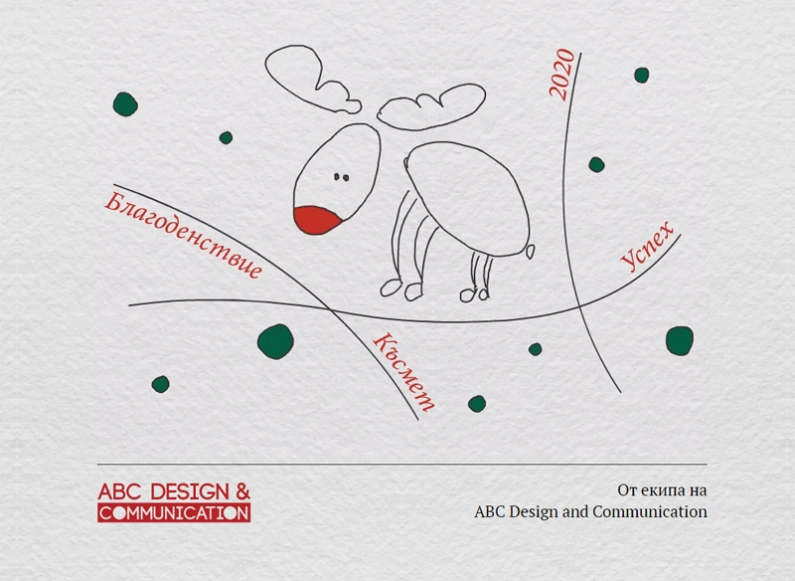 Design of Christmas card for ABC Design