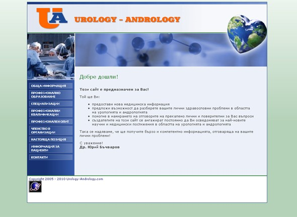 Urology-Andrology.com