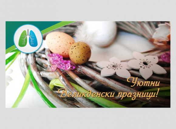 Design of Facebook post for Easter for Idiopathic Pulmonary Fibrosis Association Bulgaria