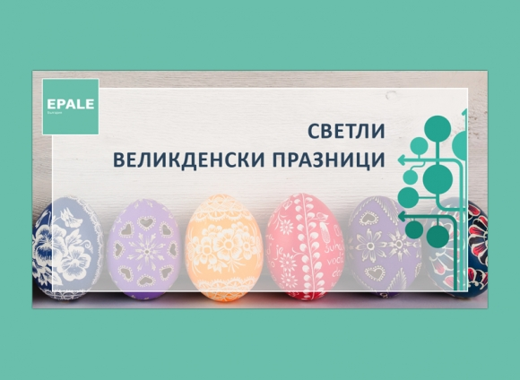 Design of Facebook post for Easter for EPALE - Bulgaria