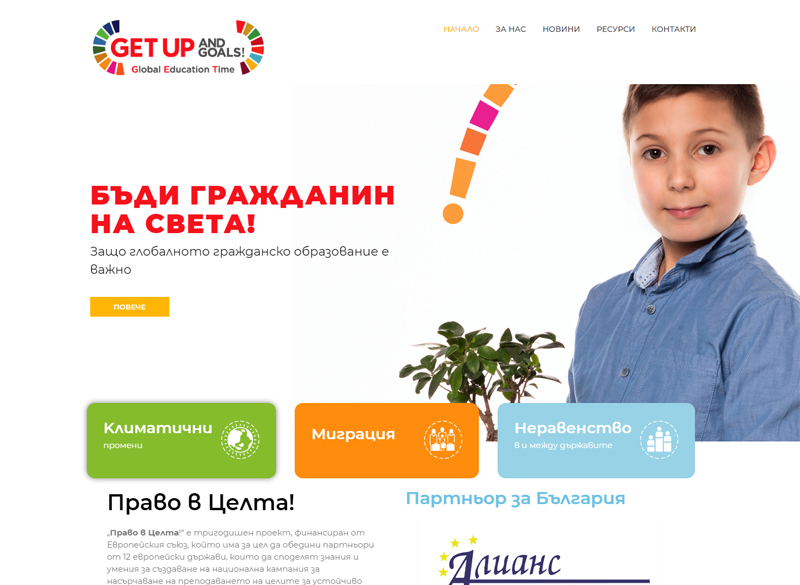 Development of website for the project Get Up and Goals for Bulgaria 1