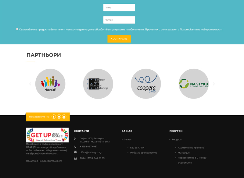Development of website for the project Get Up and Goals for Bulgaria 2