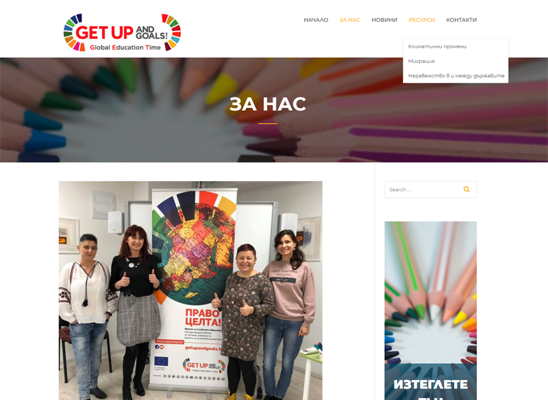 Development of website for the project Get Up and Goals for Bulgaria 3