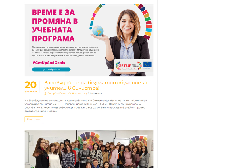 Development of website for the project Get Up and Goals for Bulgaria 5