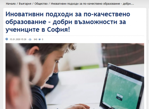 "PR publications for the Private high school ""Tsar Simeon the Great"""