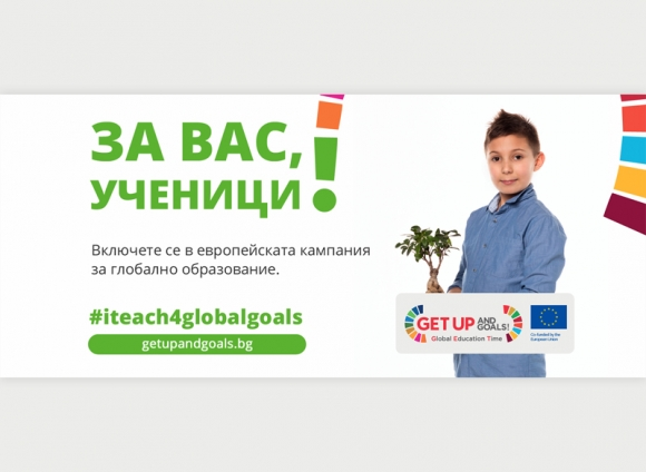 Design of Facebook posts for information campaign for the project Get up and goals Bulgaria