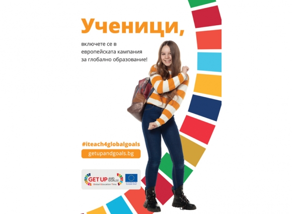 Design of posters for information campaign for the Get Up and Goals Bulgaria project