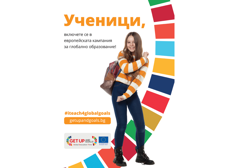 Design of posters for information campaign for the Get Up and Goals Bulgaria project 1