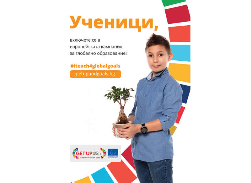 Design of posters for information campaign for the Get Up and Goals Bulgaria project 2