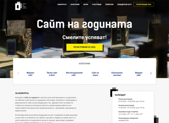 "Redesign of website for the Bulgarian contest ""Website of the year"""