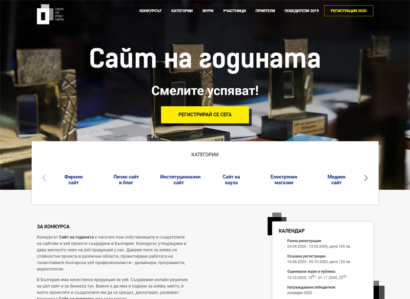 "Redesign of website for the Bulgarian contest ""Website of the year"" 1"