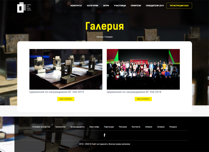 "Redesign of website for the Bulgarian contest ""Website of the year"" 2"