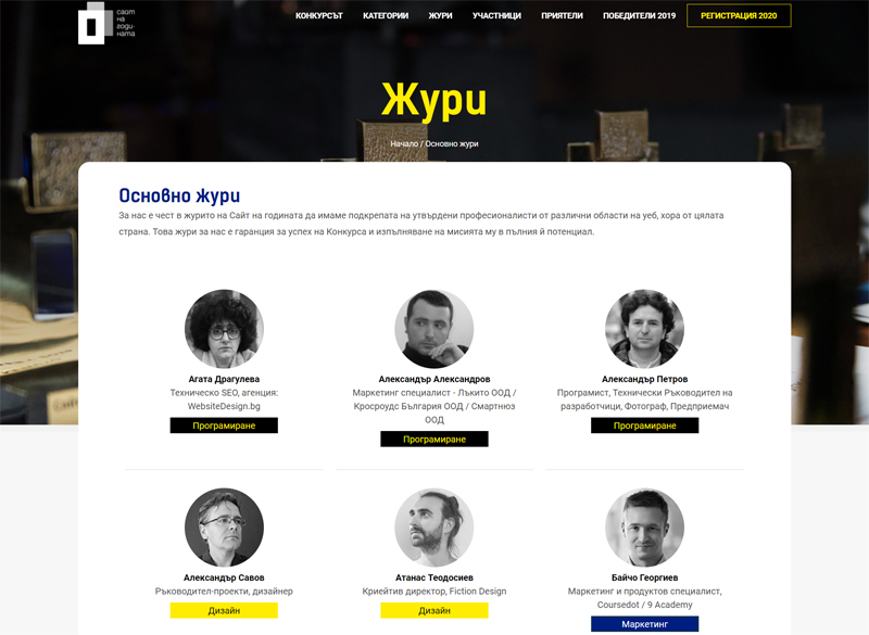 "Redesign of website for the Bulgarian contest ""Website of the year"" 3"