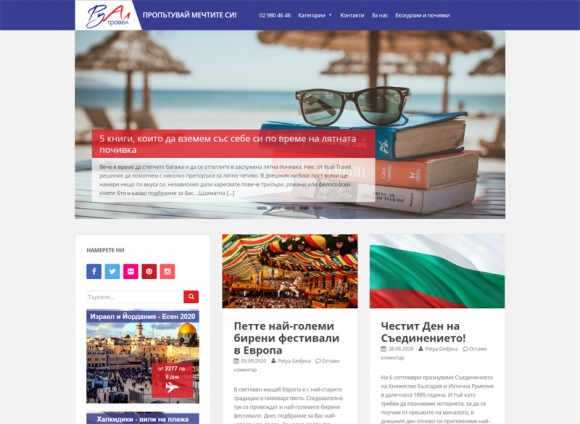 Blog maintenance of tourist agency Rual Travel