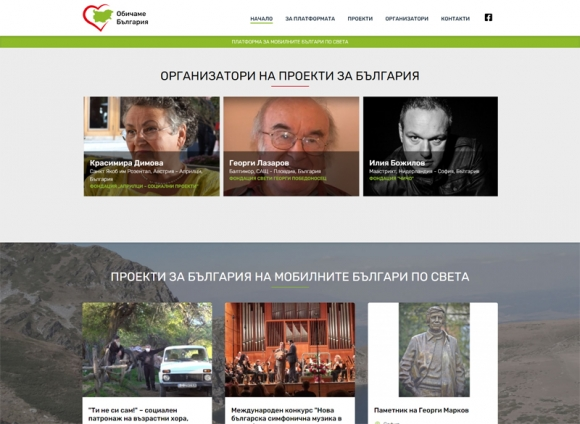 Website design of WeLoveBulgaria.org