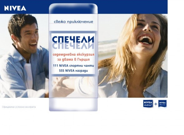 Nivea web game