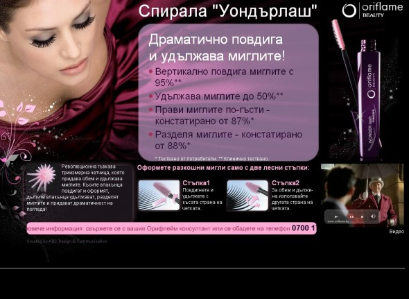 Oriflame - Wonderlash 1