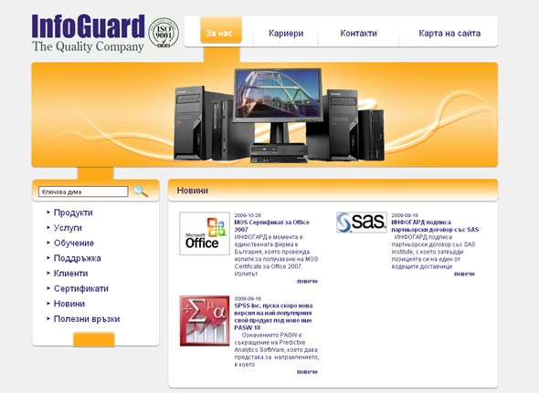 InfoGuard - The Quallity Company