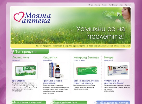 My pharmacy - everything about your health the best prices!