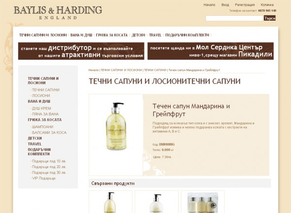 Baylis and Harding England