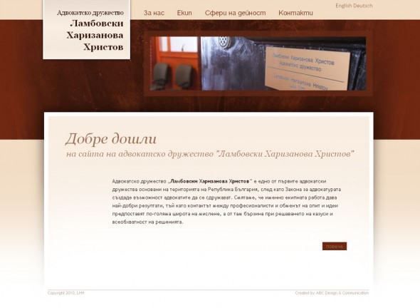 "Web site of law firm ""Lambovski Harizanova Hristov"""