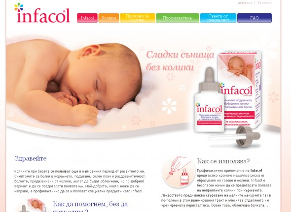 Infacol.bg for your baby