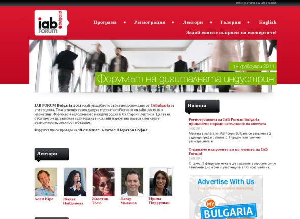 IAB Forum Bulgaria