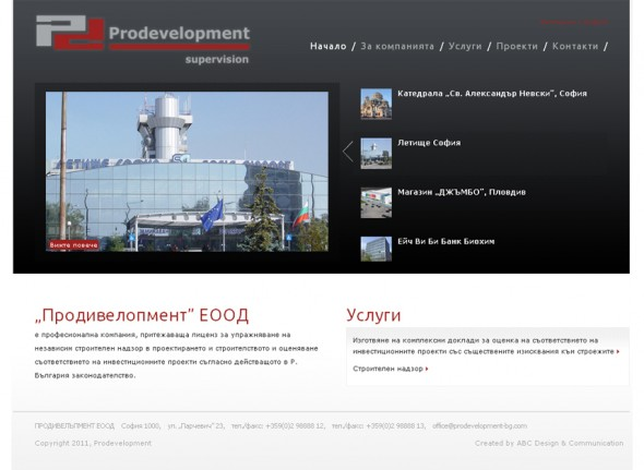 Prodevelopment Ltd.
