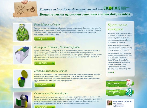 Ecopack - Design competition of domestic container