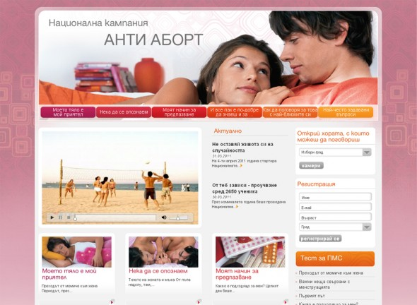 Antiabort is social campaign for the health culture of the teenagers - menstruation, sex, contraception, pills, pregnancy