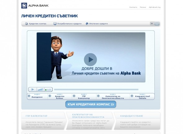 Web site Personal Loan Advisor Alpha Bank Bulgaria
