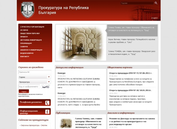 Web site Prosecutor`s Office of the Republic of Bulgaria