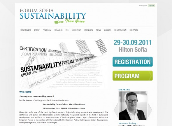 Sustainability Forum Sofia – More than Green 1