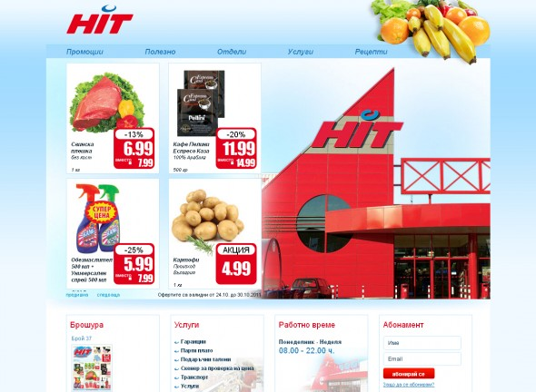 Redesign of website of Hit Hypermarket