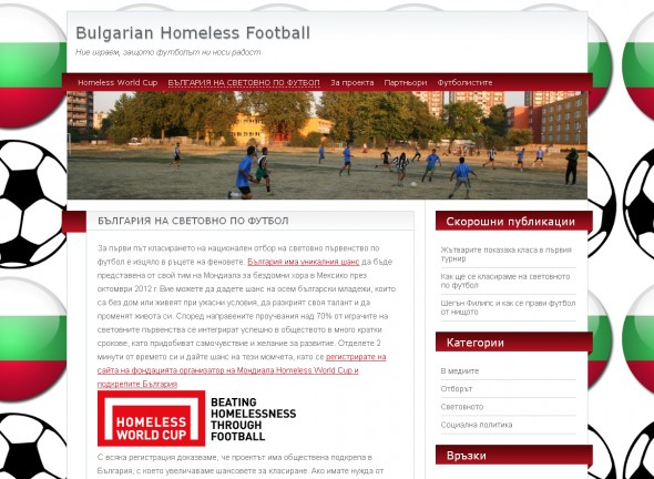 Bulgaria`s World Cup for homeless people