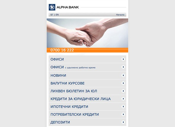 Mobile version of web site Alpha Bank branch Bulgaria