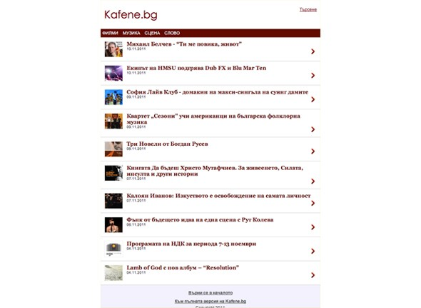 Mobile version of Kafene.bg