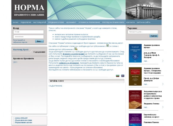 "Norma.bg -  web site of the e-magazine ""Norma"". Here you may find articles about interesting and up-to-date legal issues."